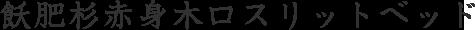 飫肥杉赤身木口スリットベッド