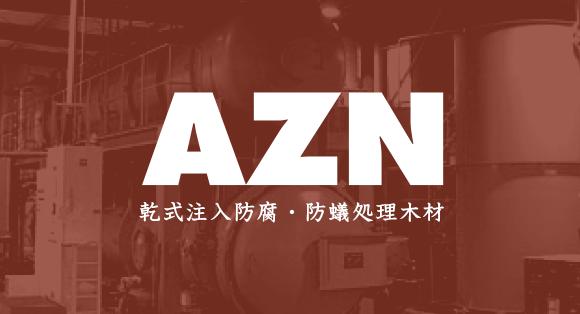 防腐・防蟻処理AQ認証材 AZN