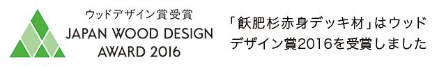 JAPAN WOOD DESIGN AWARD 2016
